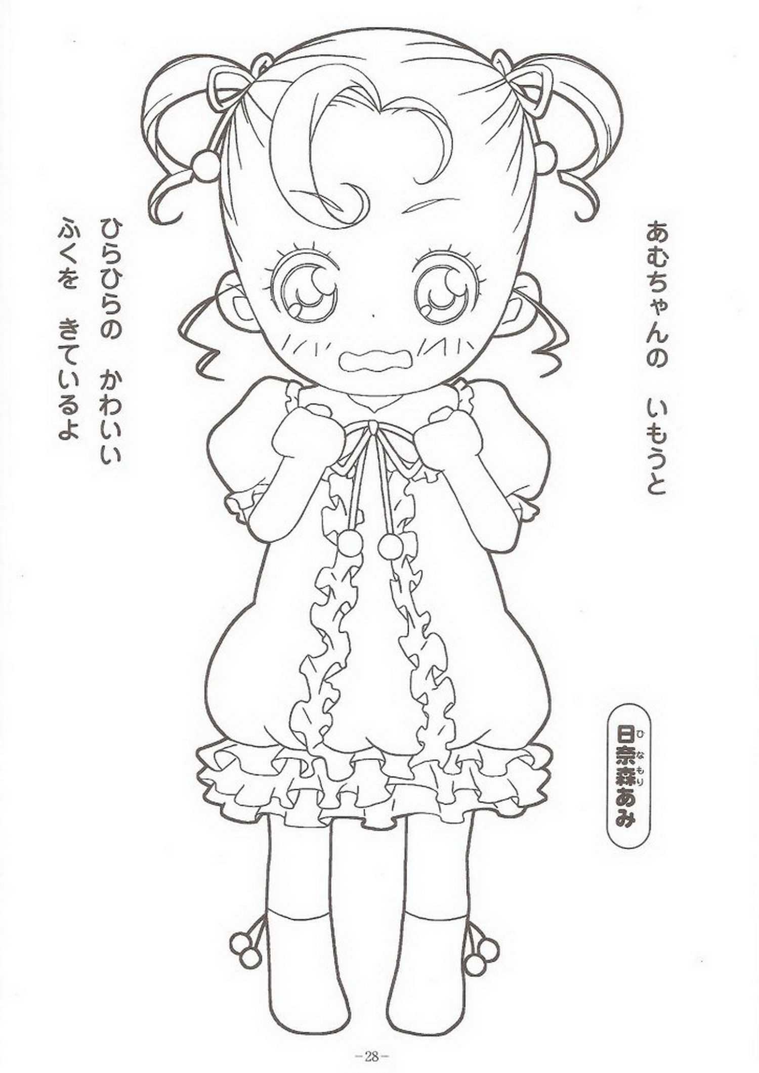 zakumi coloring pages - photo #43